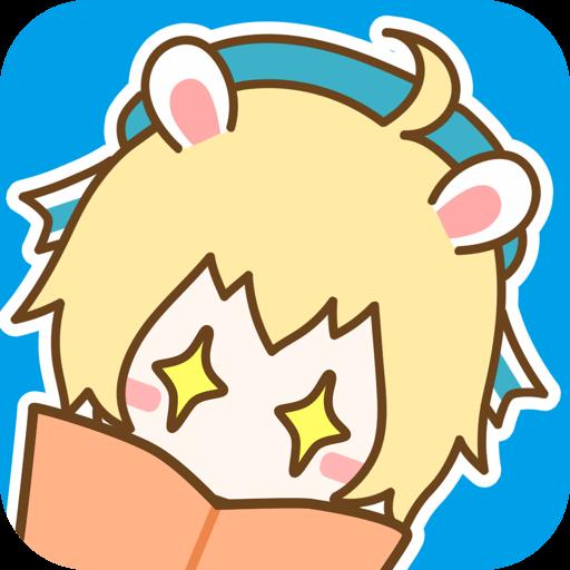 漫画台app手机版1.7.5