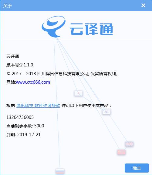云译通普通版截图1