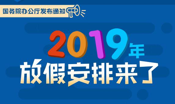 2019电子小报免费模板