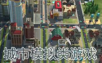 城市模拟类游戏