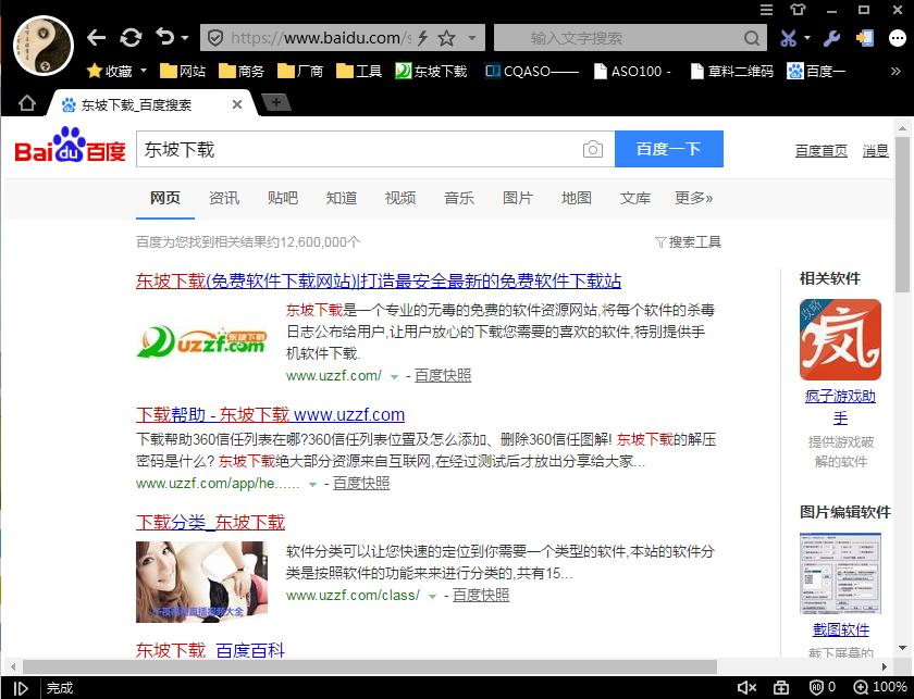 搜狗浏览器2019(搜狗高速浏览器)截图0