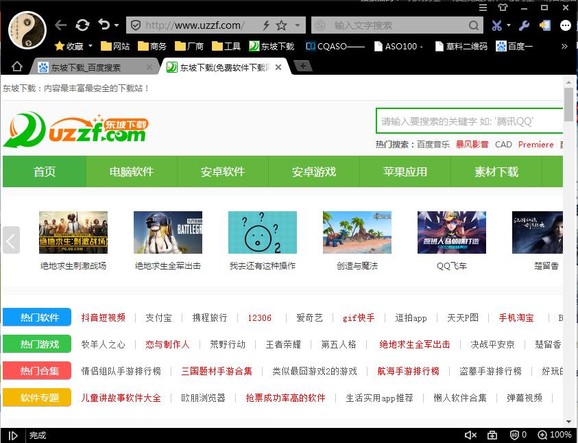 搜狗浏览器2019(搜狗高速浏览器)截图1