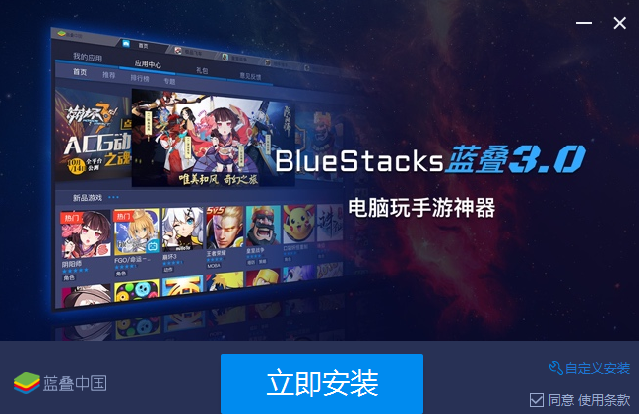 蓝叠中国BlueStacks4截图0