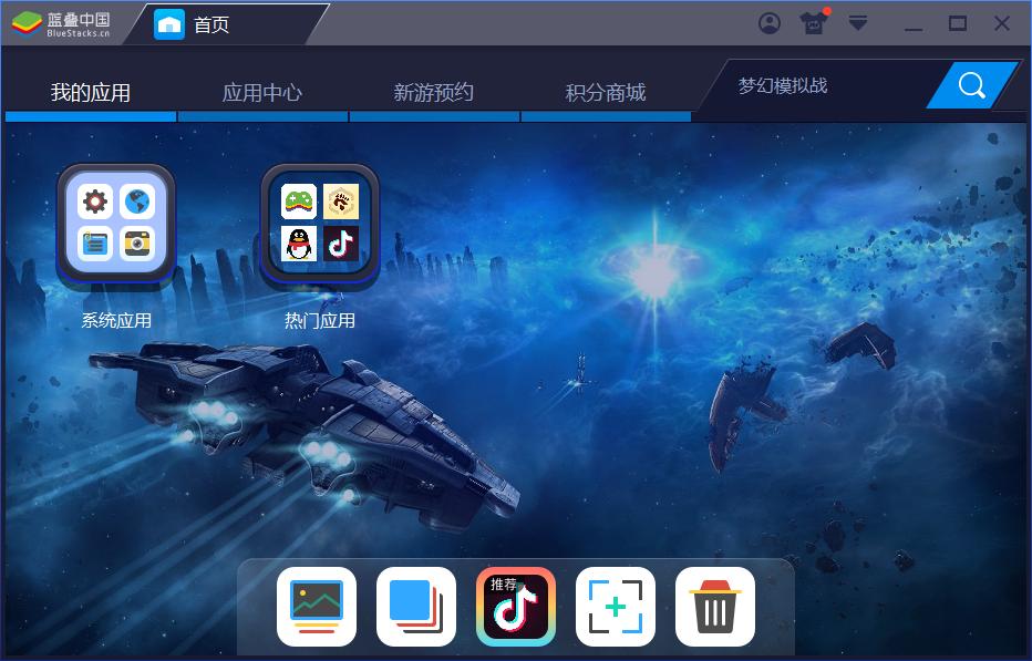 蓝叠中国BlueStacks4截图1
