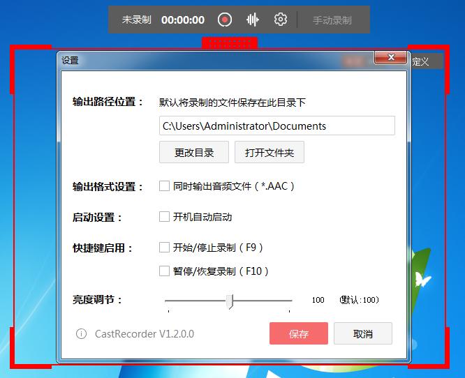 CastRecorder屏幕录制软件截图0