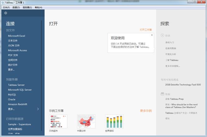 Tableau Desktop Pro(数据分析软件)截图0