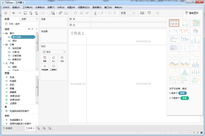 Tableau Desktop Pro(数据分析软件)截图1