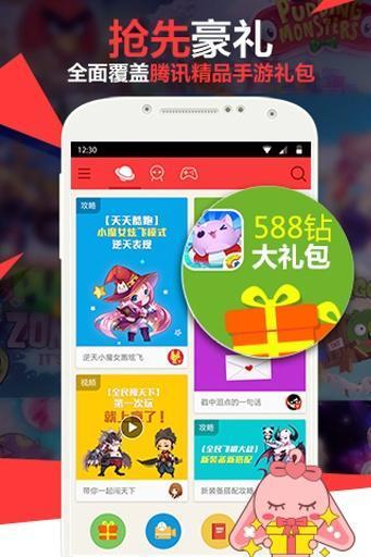 Tencent手游宝截图
