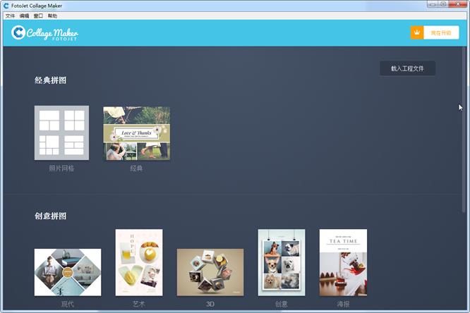 拼图照片制作App(FotoJet Collage Maker)截图0