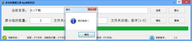 多文件整理工具截�D1
