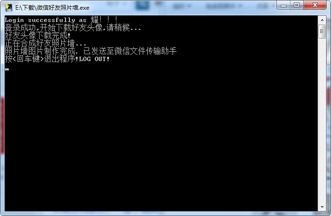 微信好友头像照片墙下载工具截图0