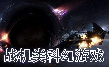战机类科幻游戏