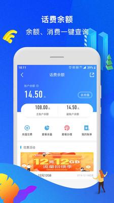 中国移动手机营业厅(移动网上营业厅)截图
