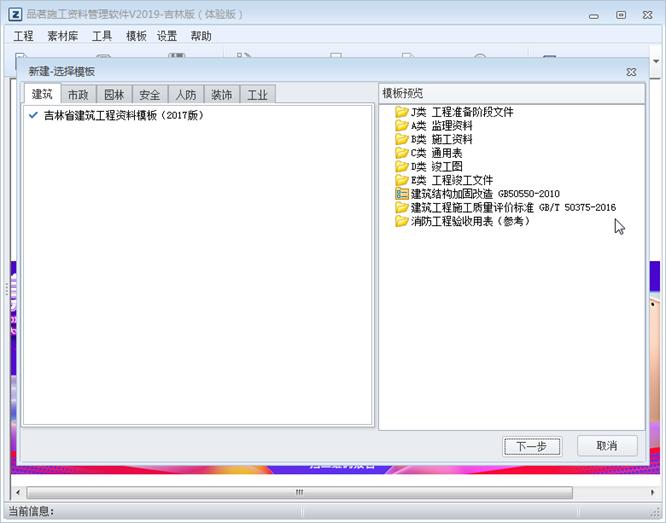 品茗施工资料管理软件截图0