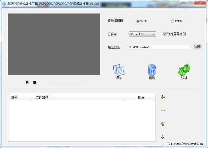 急速PSP格式转换工具截图0