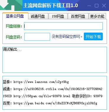 主流网盘解析下载工具截图0