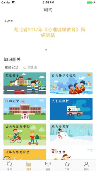 中小学心理健康软件v软件网络午餐食谱营养小学生图片