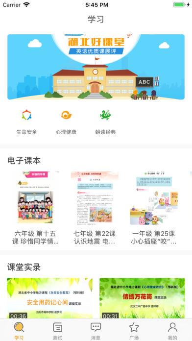 中小学心理健康软件v软件网络爱尚中国的小学生画图片