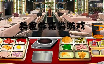 美食收集类游戏