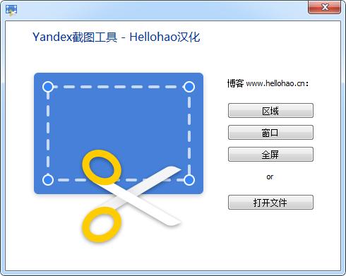 Yandex截图工具汉化版截图0