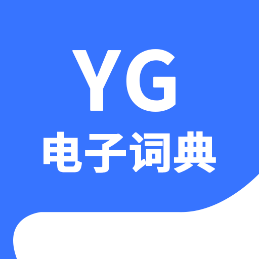 YG电子词典软件