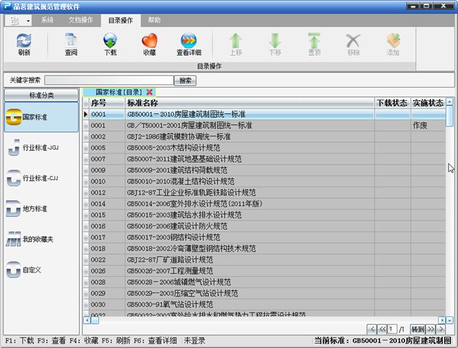 品茗规范管理软件截图0