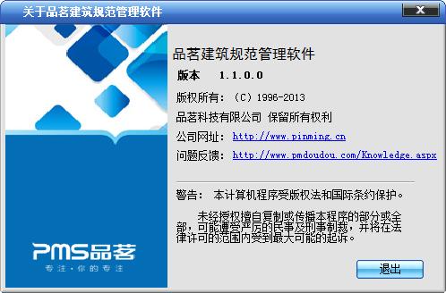 品茗规范管理软件截图1