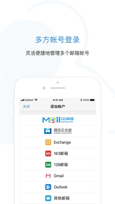 QQ邮箱苹果版截图