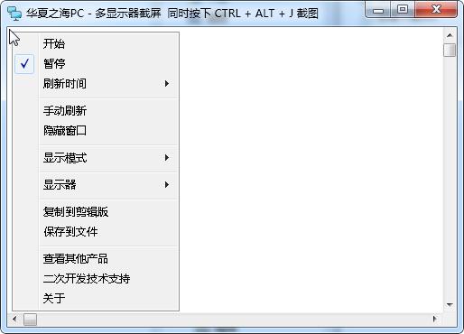 多显示器截屏截图1