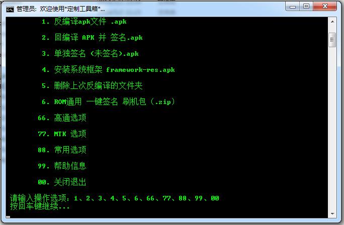 一键命令定制工具箱截图0