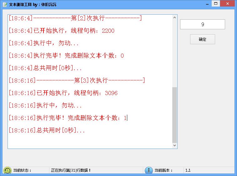 文本文件整理工具截图0
