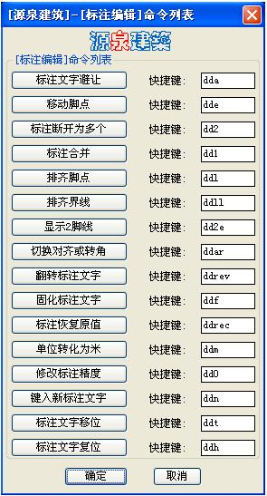 cad源泉建筑工具箱(YQArch)截图0