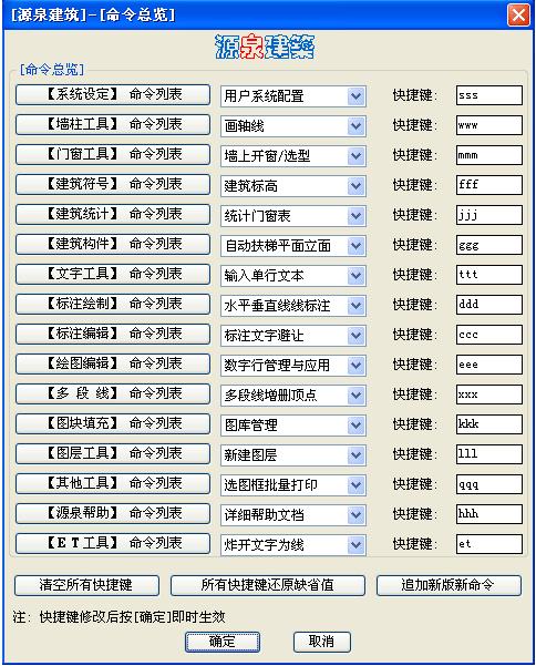 cad源泉建筑工具箱(YQArch)截图1