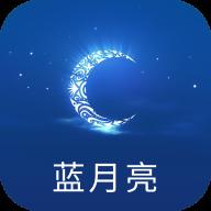 蓝月亮时时音乐app