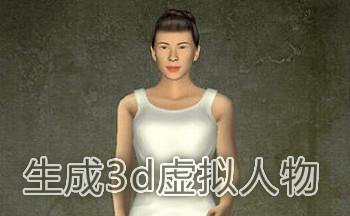 生成3d虚拟人物的app