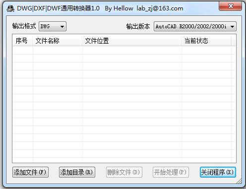 dwg图形去教育印戳小工具(dwg|dxf|dwf去教育印戳小工具)截图0
