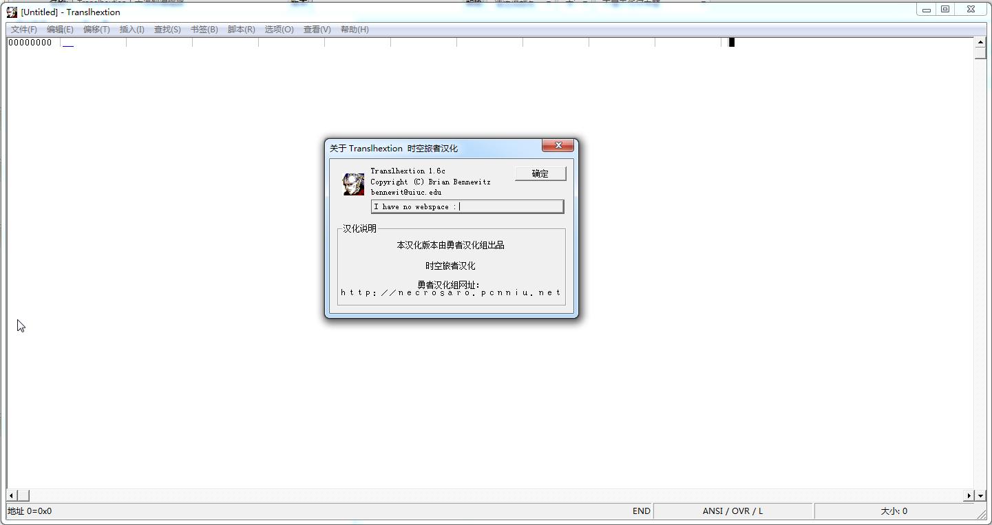 Translhextion十六进制编辑器截图0