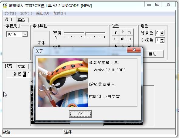 菜菜FC字模工具截图0