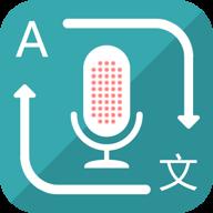 对话翻译(Voice Translator)1.4.5手机最新版