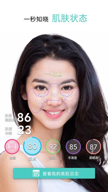 雅姿魔镜app截图