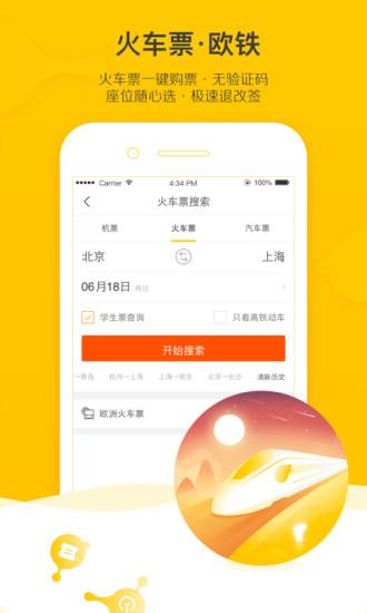 飞猪app(原阿里旅行)截图