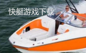 模拟快艇游戏下载_水上快艇游戏