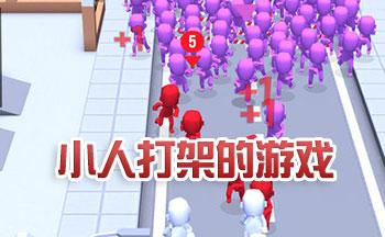 抖音一群小人打架的游戏_收集小人对战手游