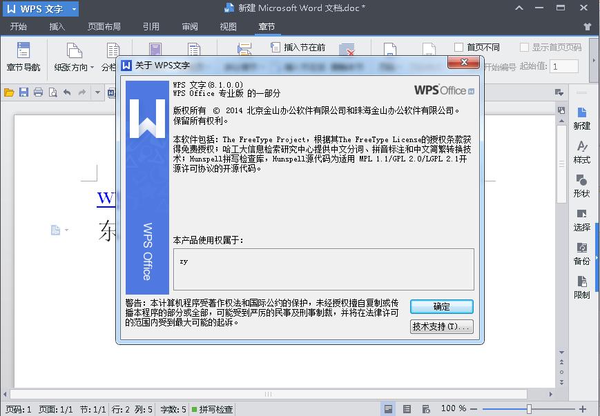 wps 2013疯狂精简版截图1