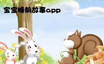 宝宝睡前故事app