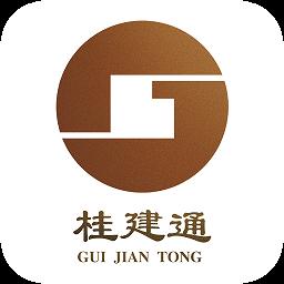 桂建通app3.0.0.2.0 实名认证端