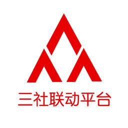 三社联动平台app