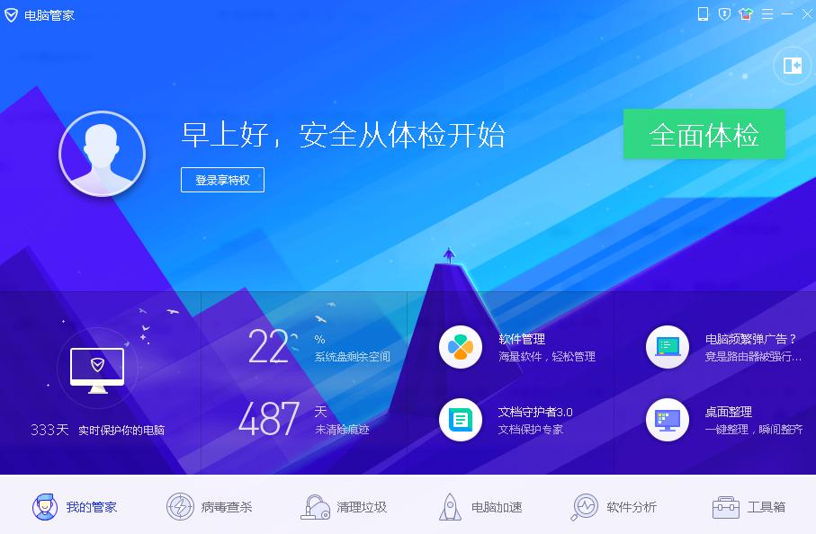 Tencent电脑管家2018(QQ电脑管家)截图0