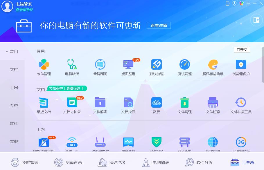 Tencent电脑管家2018(QQ电脑管家)截图1