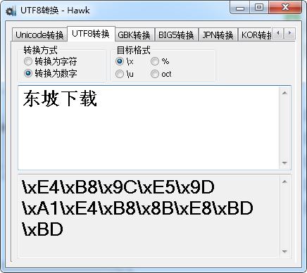 万能字符编码转换工具截图1